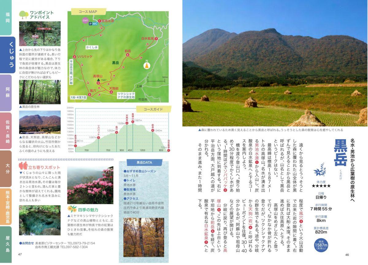 九州 山歩きガイド 改訂版 ゆったり楽しむ