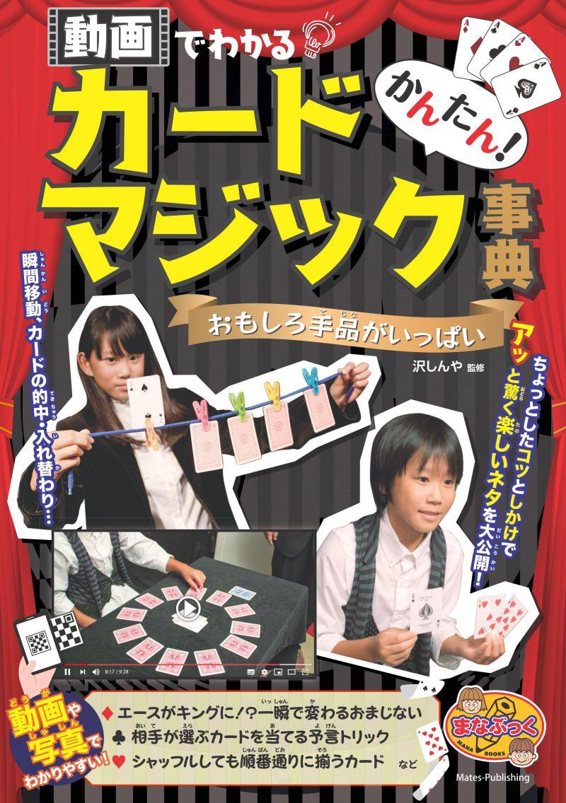 かんたん!カードマジック事典 動画でわかるおもしろ手品がいっぱい