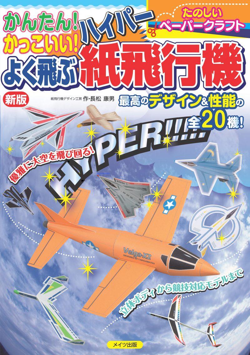かんたん!かっこいい!よく飛ぶハイパー紙飛行機 新版